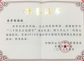 2016年5月,受邀参加中国关工委在人民大会堂的支持儿童成长公益援助行动。