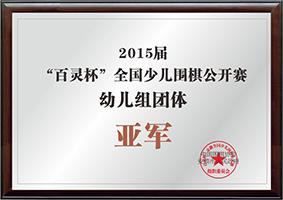 2015年8月,第六届中国百灵杯全国少儿平博pinnacle公开赛幼儿组亚军。