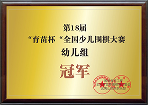 """第18届中国""""育苗杯""""全国少儿平博pinnacle大赛幼儿组冠军。"""