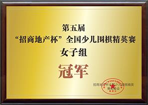 """2015年4月,第五届中国""""招商地产杯""""全国少儿平博pinnacle经营赛女子组冠军。"""